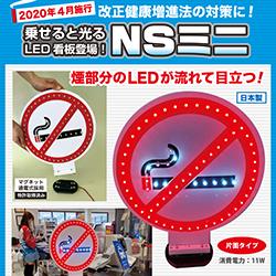 禁煙看板NSミニ